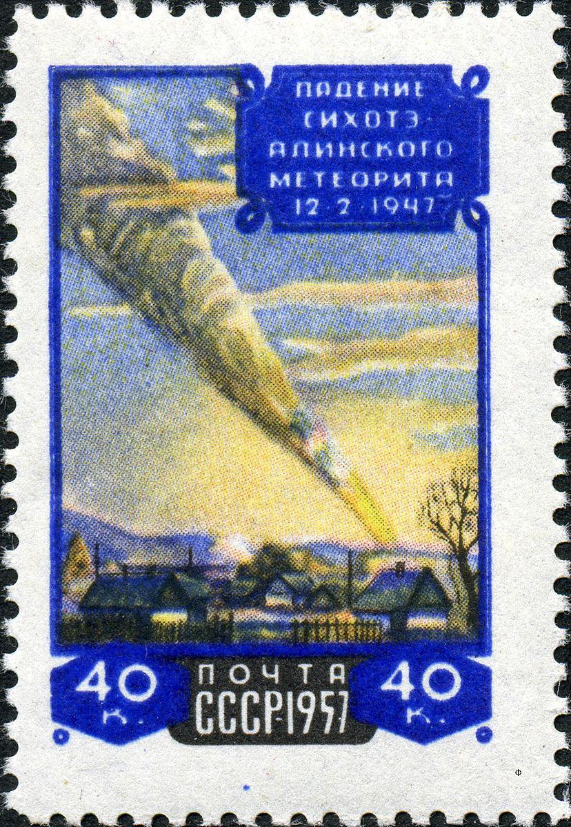 Почтовая маркаСССР,1957 год(ЦФА[АО «Марка»] №2097)